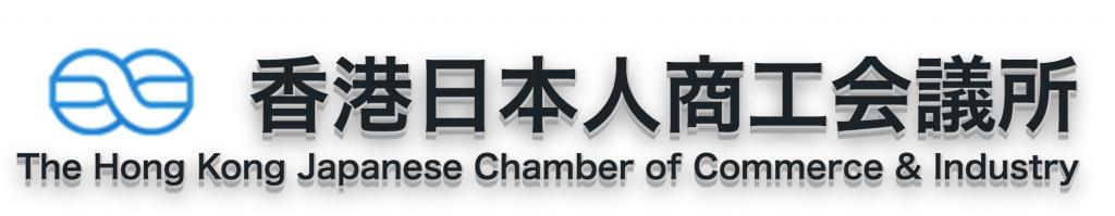 Japanese Chamber of Commerce Hong Kong