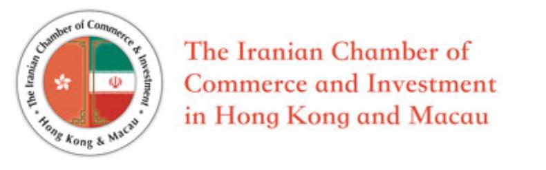 Iranian Chamber of Commerce Hong Kong