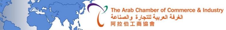 Arab Chamber of commerce Hong Kong