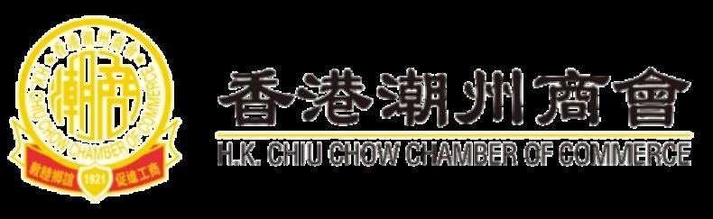hong kong chiu chow chamber of commerce