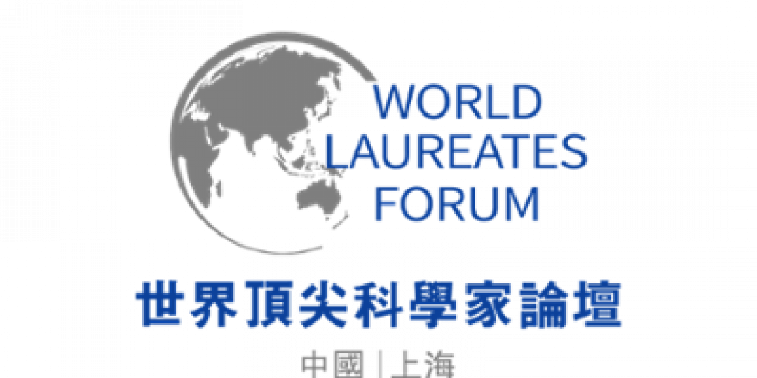World Laureates Forum: Hurdling the Industry's Toughest Challenges with Glue Up